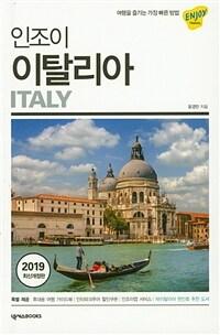 인조이 이탈리아 (2019)