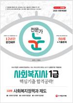 2020 전문가의 눈 사회복지사 1급 핵심기출 합격공략 3과목 사회복지정책과 제도