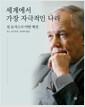 [eBook] 세계에서 가장 자극적인 나라 : 짐 로저스의 어떤 예견
