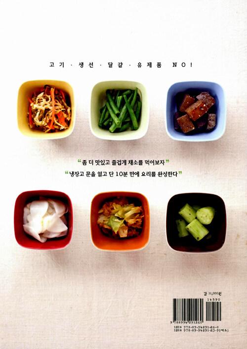 10분 채식 레시피 : 10분 만에 완성하는 놀라운 채소 요리
