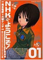 NHKにようこそ 全8券セット[コミック]
