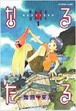 なるたる 全12券セット [コミック]