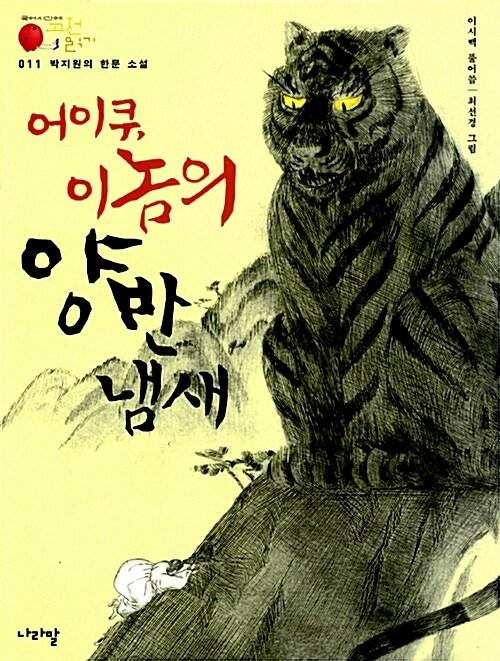 박지원의 한문 소설 : 어이쿠, 이놈의 양반 냄새