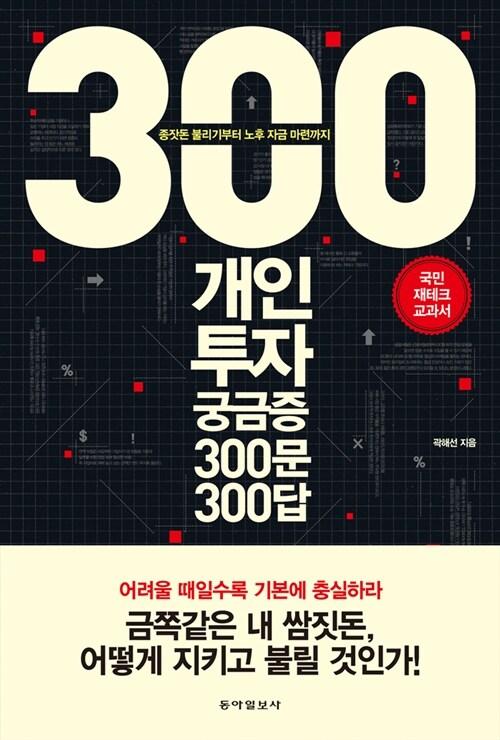 개인투자 궁금증 300문 300답