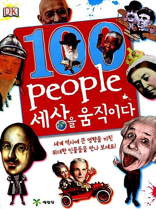 100 People 세상을 움직이다