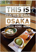 디스 이즈 오사카 This Is Osaka (2019~2020년 최신판)