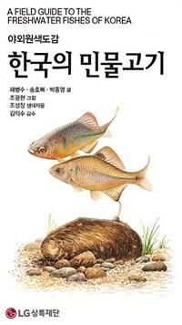 한국의 민물고기
