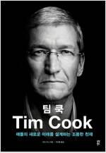 팀 쿡 : 애플의 새로운 미래를 설계하는 조용한 천재