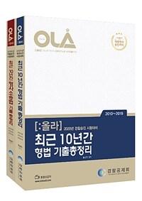 [세트] 2019 올라 경찰승진 최근 10년간 형법 + 형사소송법 기출총정리 세트 - 전2권