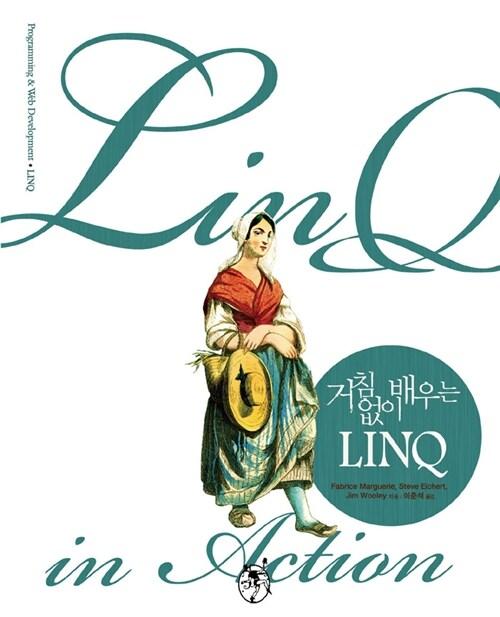 거침없이 배우는 LINQ