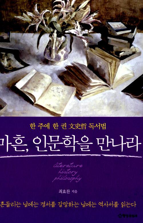 마흔, 인문학을 만나라 : 한 주에 한 권 文史哲 독서법