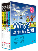 Why? 교과서 중심 만화 3학년 세트 - 전4권