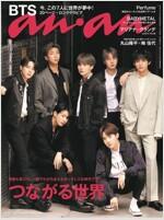 anan(アンアン) 2019年 7月10日號 No.2158 (통상판) 표지:BTS