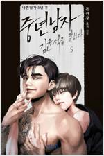 [BL] 나쁜 남자 5년 후 : 중년남자 김윤석을 말하다 05권 (완결)