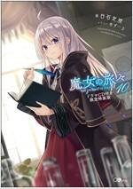 魔女の旅旅10 ドラマCD付き限定特裝版 (GAノベル)