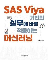 SAS Viya 기반의 실무에 바로 적용하는 머신러닝