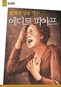 불멸의 샹송 가수 에디트 피아프