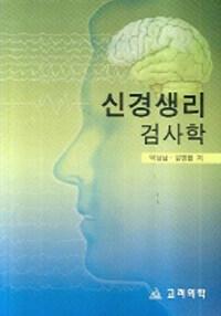 신경생리 검사학