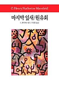 마지막 잎새 / 원유회