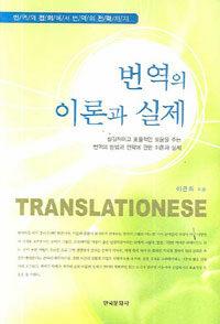 번역의 이론과 실제 2판(개정판)