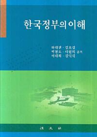 한국정부의 이해
