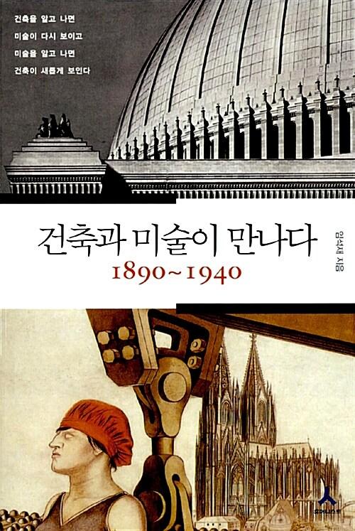 건축과 미술이 만나다 1890~1940