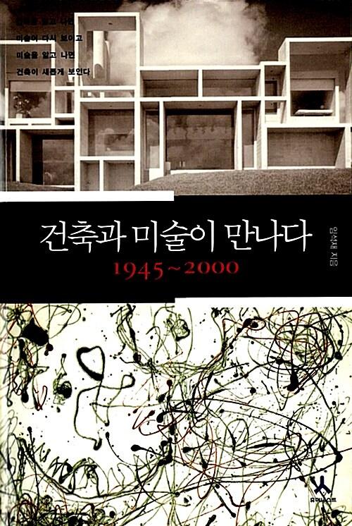 건축과 미술이 만나다 1945~2000