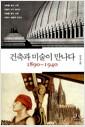 [중고] 건축과 미술이 만나다 1890~1940