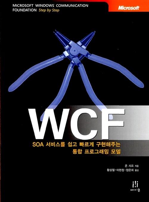 WCF : SOA 서비스를 빠르고 쉽게 구현해주는 통합 프로그래밍 모델