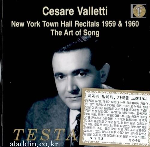 [수입] 체자레 발레티 - 가곡의 밤 (1959~1960년, 뉴욕 타운홀 리사이틀 실황) & 스튜디오 녹음집