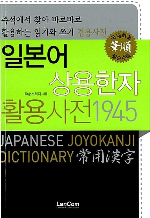 일본어 상용한자 활용사전 1945