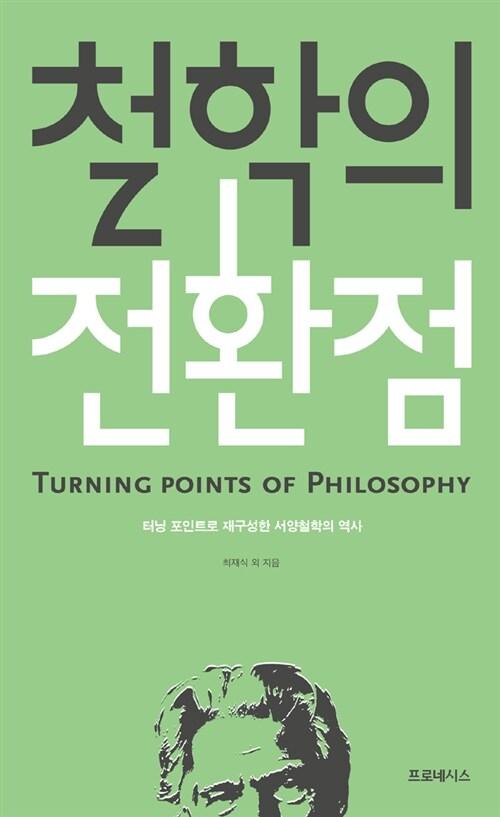철학의 전환점