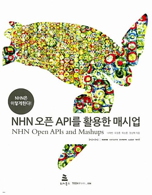 NHN은 이렇게 한다! NHN 오픈 API를 활용한 매시업