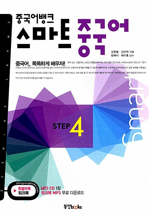 중국어뱅크 스마트 중국어 STEP 4 (교재 + 워크북 + MP3 CD 1장)