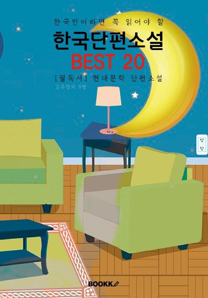 [POD] 한국단편소설 BEST 20 (큰 글씨 특별판)