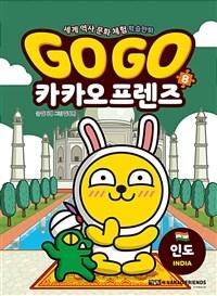 Go Go 카카오프렌즈 : 세계 역사 문화 체험 학습만화. 8, 인도