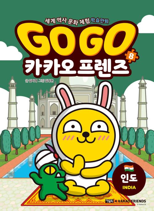 [중고] Go Go 카카오프렌즈 8 : 인도