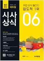 월간최신 취업에 강한 에듀윌 시사상식 2019.6