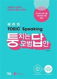 쎄라의 토익스피킹 퉁치는 모범답안 (2019년판)