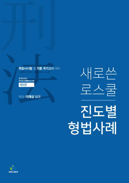 [중고] 새로쓴 로스쿨 진도별 형법사례