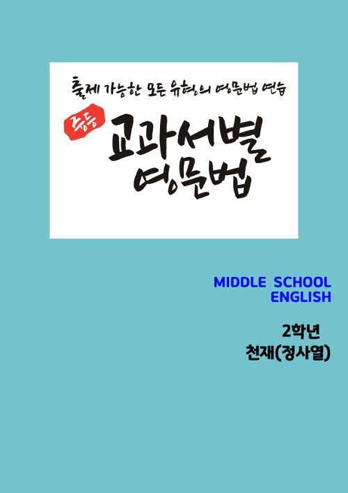 [POD] 중등 교과서별 영문법 2학년 천재(정사열)