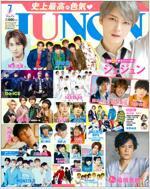 JUNON (ジュノン) 2019年 07月號 [雜誌]