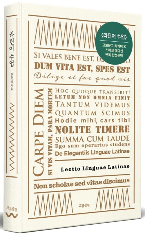 라틴어 수업 (리커버:K)
