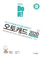 [eBook] Do it! 오토캐드 2020