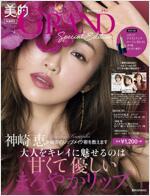 「美的GRAND」Special Edition 神崎惠 大人をキレイに魅せるのは 甘くて優しいまろやかリップ [雜誌]
