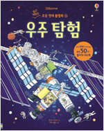 우주 탐험