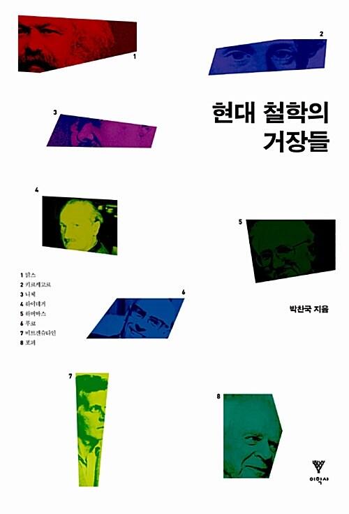 [중고] 현대철학의 거장들