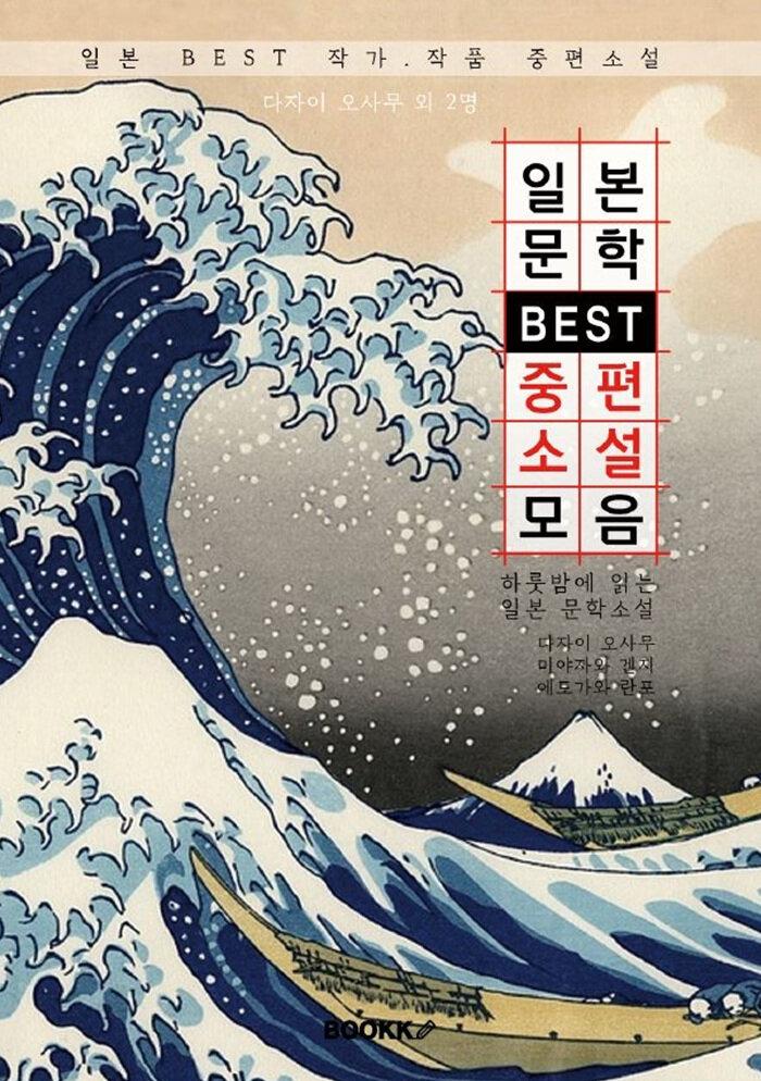 [POD] 일본문학 BEST 중편소설 모음 (큰 글씨 한글판)