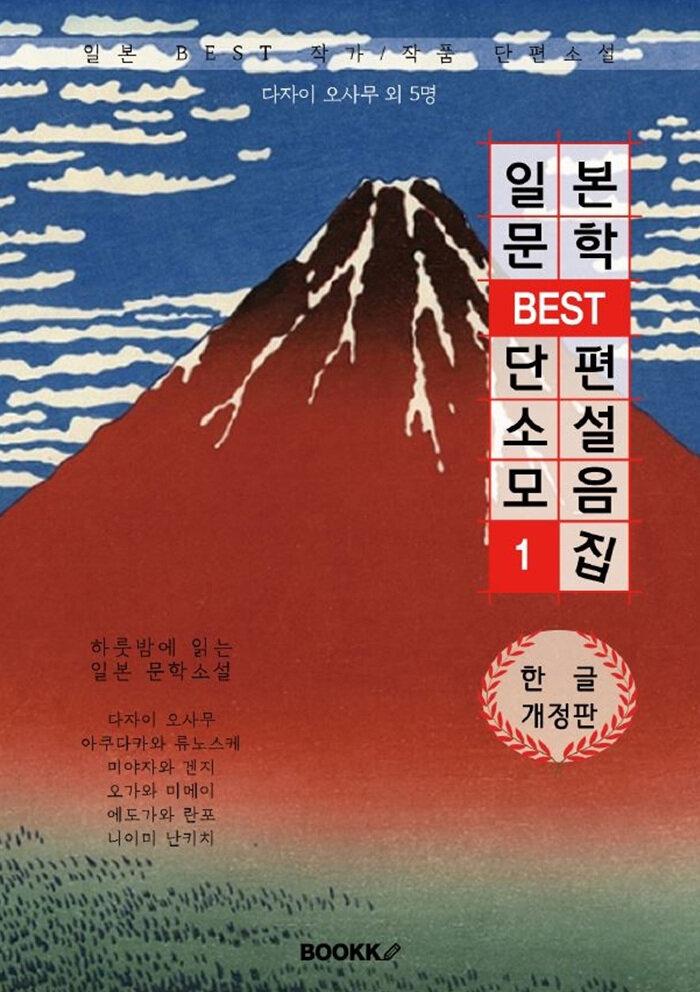 [POD] 일본문학 BEST 단편소설 모음 1집 (한글 개정판)
