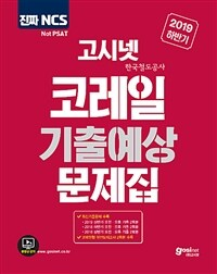 2019 하반기 고시넷 코레일(한국철도공사) NCS 기출예상문제집